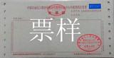 深圳加油票