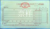 深圳服务业专用票